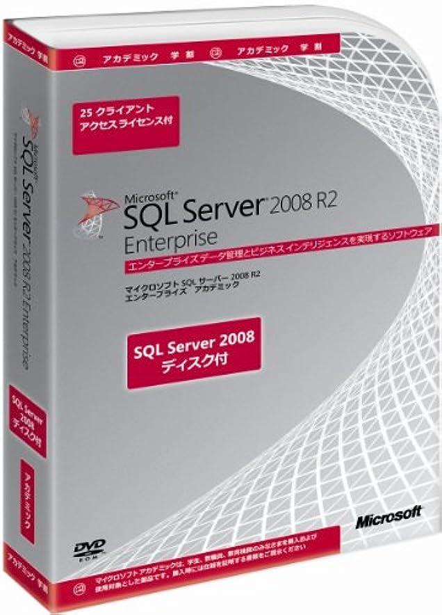 スーツケース整理するぬいぐるみSQL Server 2008 R2 Enterprise 日本語版 25CAL付き アカデミック版