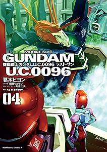 機動戦士ガンダム U.C.0096 ラスト・サン 4巻 表紙画像