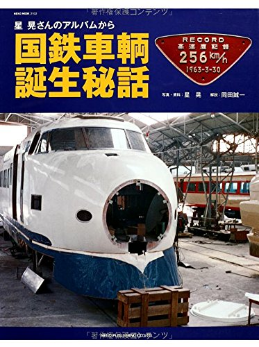 国鉄車輌誕生秘話 (NEKO MOOK)