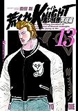 荒くれKNIGHT 黒い残響完結編 13 (ヤングチャンピオン・コミックス)