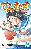 てんむす 8 (少年チャンピオン・コミックス)