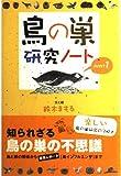 鳥の巣研究ノート〈PART1〉