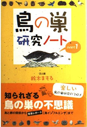 鳥の巣研究ノート〈PART1〉の詳細を見る