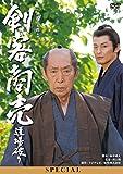 剣客商売スペシャル 道場破り[DVD]