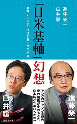 「日米基軸」幻想 (詩想社新書)の詳細を見る
