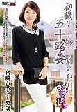 初撮り五十路妻ドキュメント 宮崎恵美子 センタービレッジ [DVD]