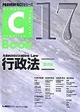 C‐Book行政法 (PROVIDENCEシリーズ)