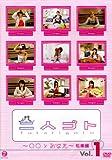 二人ゴト~○○とあなた~総集編 Vol.1 [DVD]