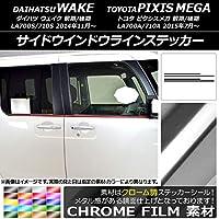 AP サイドウインドウラインステッカー クローム調 ダイハツ/トヨタ ウェイク/ピクシスメガ LA700系 2014年11月~ マゼンタ AP-CRM2982-MG 入数:1セット(4枚)