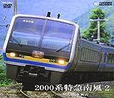 2000系特急南風 2 (阿波池田~岡山)[DVD]