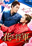 花と将軍~OH MY GENERAL~ DVD-BOX1<シンプルBOX 5,000...[DVD]