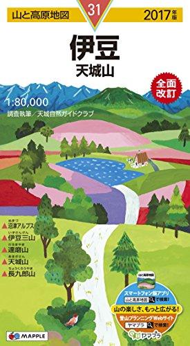 山と高原地図 伊豆 天城山 2017 (登山地図 | マップル)
