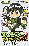 ロック・リーの青春フルパワー忍伝 / 平 健史 のシリーズ情報を見る