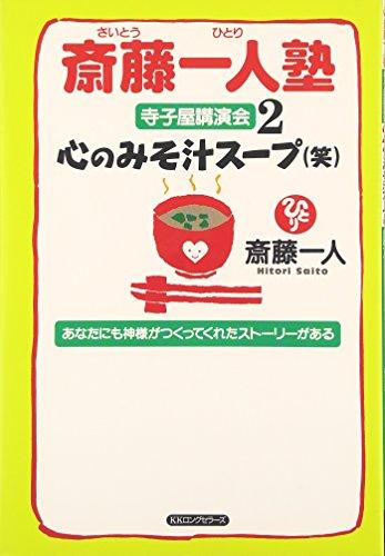 斎藤一人塾寺子屋講演会 2[CD付]の詳細を見る