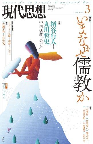 現代思想 2014年3月号 特集=いまなぜ儒教か