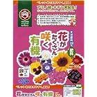 【アミノ酸・キチン質配合!】日清ガーデンメイト 花がたくさん咲く有機 500g
