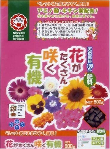 花がたくさん咲く有機 500g