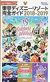 東京ディズニーリゾート完全ガイド 2018-2019 (Disney in Pocket)