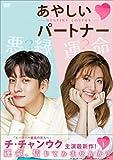 [DVD]あやしいパートナー ~Destiny Lovers~