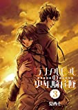 ランメルモールの少年騎兵隊 3巻 (デジタル版Gファンタジーコミックス)