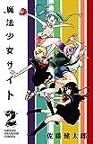 魔法少女サイト 2 (Championタップ!)