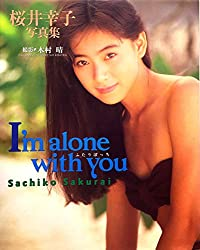 I'm alone with you ふたりぼっち 桜井幸子写真集