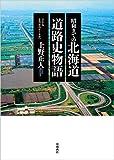昭和までの北海道道路史物語