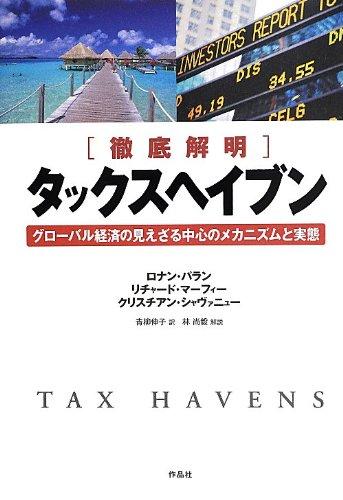 【徹底解明】タックスヘイブン グローバル経済の見えざる中心のメカニズムと実態の詳細を見る