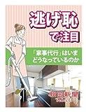 逃げ恥で注目 「家事代行」はいまどうなっているのか (朝日新聞デジタルSELECT)