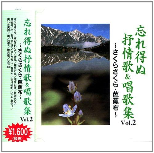 忘れ得ぬ抒情歌 唱歌集 Vol.2 NKDD-371 CDジャケット