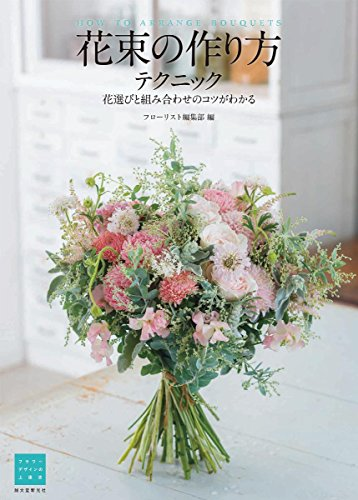花束の作り方テクニック: 花選びと組み合わせのコツがわかる