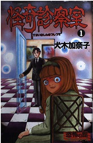 怪奇診察室 1 (SPコミックス)