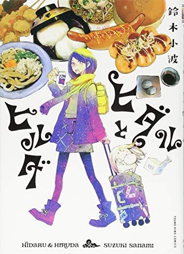 ヒダルとヒルダ (ヤングキングコミックス)
