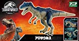 アニア ジュラシック・ワールド アロサウルス 画像