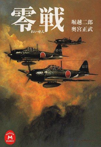 零戦 (学研M文庫)
