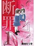 断罪 1 (コミックメロウ)