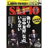 SAPIO (サピオ) 2008年 9/3号 [雑誌]