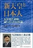 新天皇と日本人 ―友が見た素顔、論じ合った日本論 画像