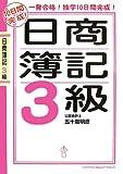 10日間完成!日商簿記3級