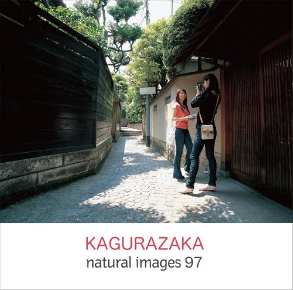 セッション灌漑厚くするnatural images Vol.97 Kagurazaka