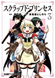 スクラップド・プリンセス 3 (ファミ通クリアコミックス)