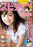 週刊ビッグコミックスピリッツ 2017年29号(2017年6月19日発売) [雑誌]