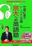 竹岡広信のトークで攻略京大への英語塾 (実況中継CD-ROMブックス)