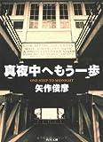 真夜中へもう一歩 (角川文庫) 画像
