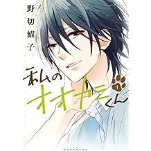 私のオオカミくん(1) (ARIAコミックス)
