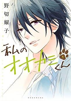 [野切耀子]の私のオオカミくん(1) (ARIAコミックス)