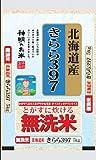 【精米】北海道産 無洗米 きらら397 5kg 平成27年産