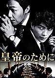 皇帝のために[DVD]