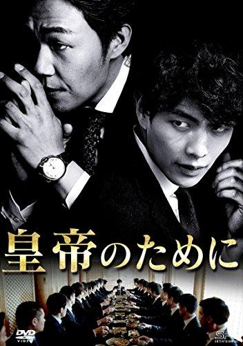 皇帝のために [DVD]の詳細を見る