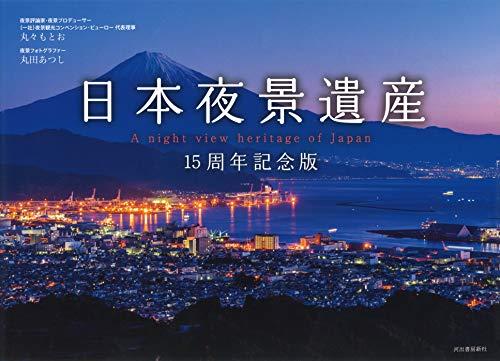 日本夜景遺産 15周年記念版